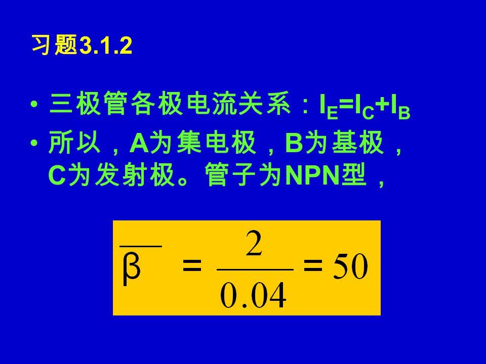 模拟电子习题 3 P 140 3.1.1 解题要点 : 先确定发射结 ( 三极管放大,则正向 电压 0.2——0.3V 或 0.6——0.7V) 及集电极, 就可以 知道管子的材料及类型。 在本题中: A :为集电极且电位最低,所以管 子是 PNP 型, B—— 发射极, C—— 基极,三极管 是锗材料。