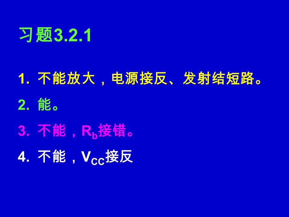 习题 3.1.4 1.I C =P CM / V CE =15mA 2. 若 I C =1mA ,则 V CE 不得超过 30V 。