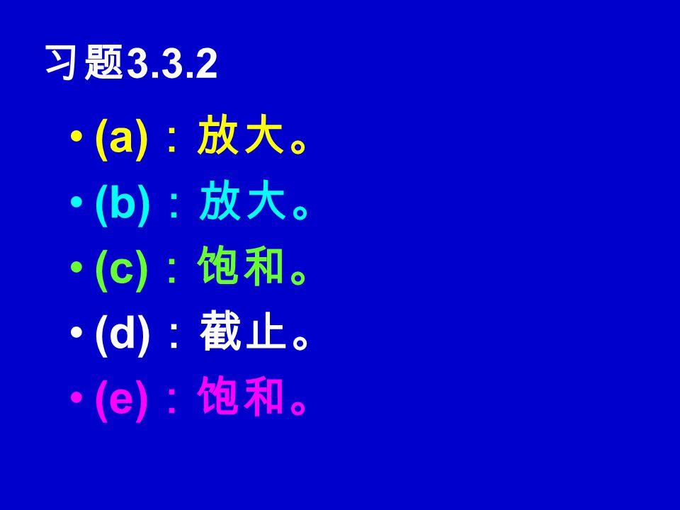 习题 3.2.2 1.A 位置: I B =(12-0.6)/40K=0.285mA, I C =22.8mA, V CE <0V ,因此管子饱和, 实际 I C =3mA 2.B 位置: I B =(12-0.6)/500K=0.0228mA, I C =1.824mA, V CE =4.7V ,管子工作在放 大区。 3.C 位置:发射结反偏,截止, I C =0 。