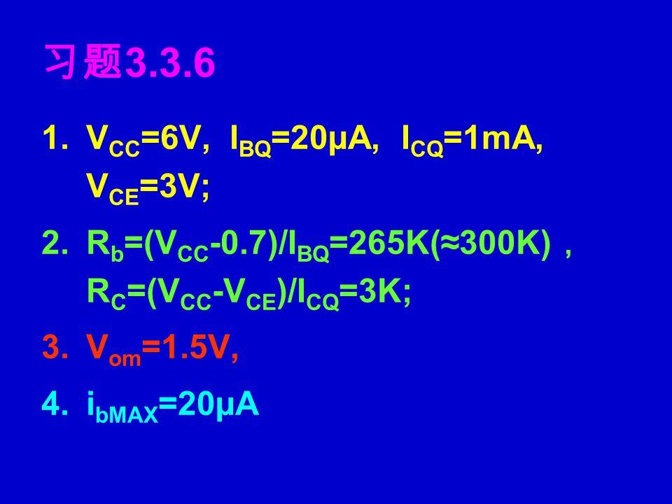 习题 3.3.2 (a) :放大。 (b) :放大。 (c) :饱和。 (d) :截止。 (e) :饱和。