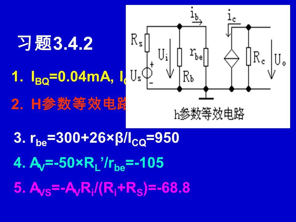 习题 3.3.6 1.V CC =6V, I BQ =20µA, I CQ =1mA, V CE =3V; 2.R b =(V CC -0.7)/I BQ =265K(≈300K) , R C =(V CC -V CE )/I CQ =3K; 3.V om =1.5V, 4.i bMAX =20µA