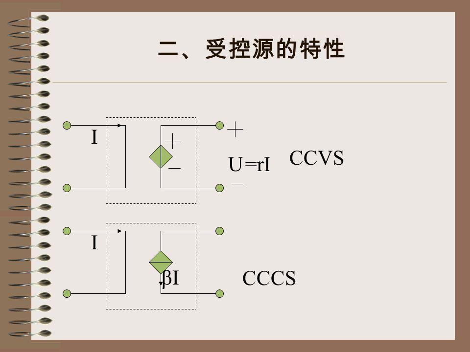 二、受控源的特性 U =rI I I CCVS CCCS βI