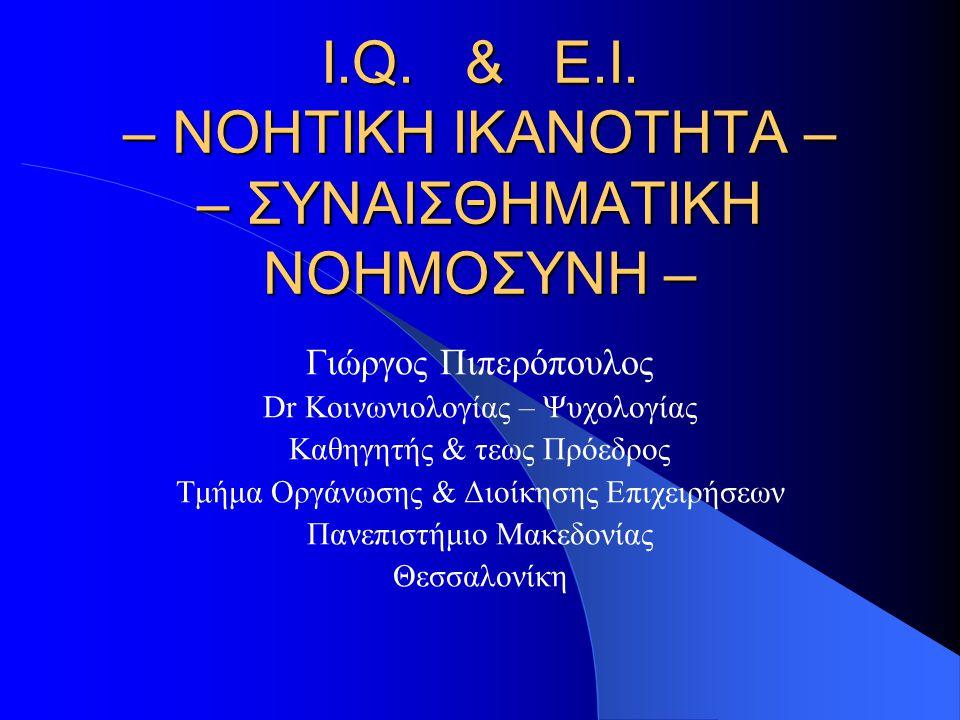 I.Q.& E.I.