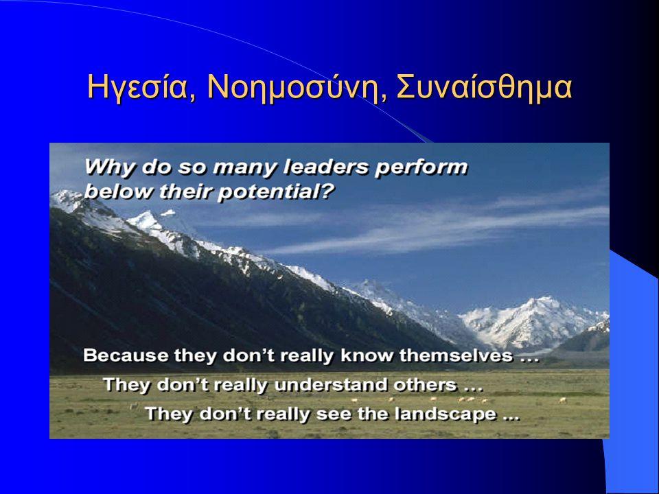 Ηγεσία, Νοημοσύνη, Συναίσθημα