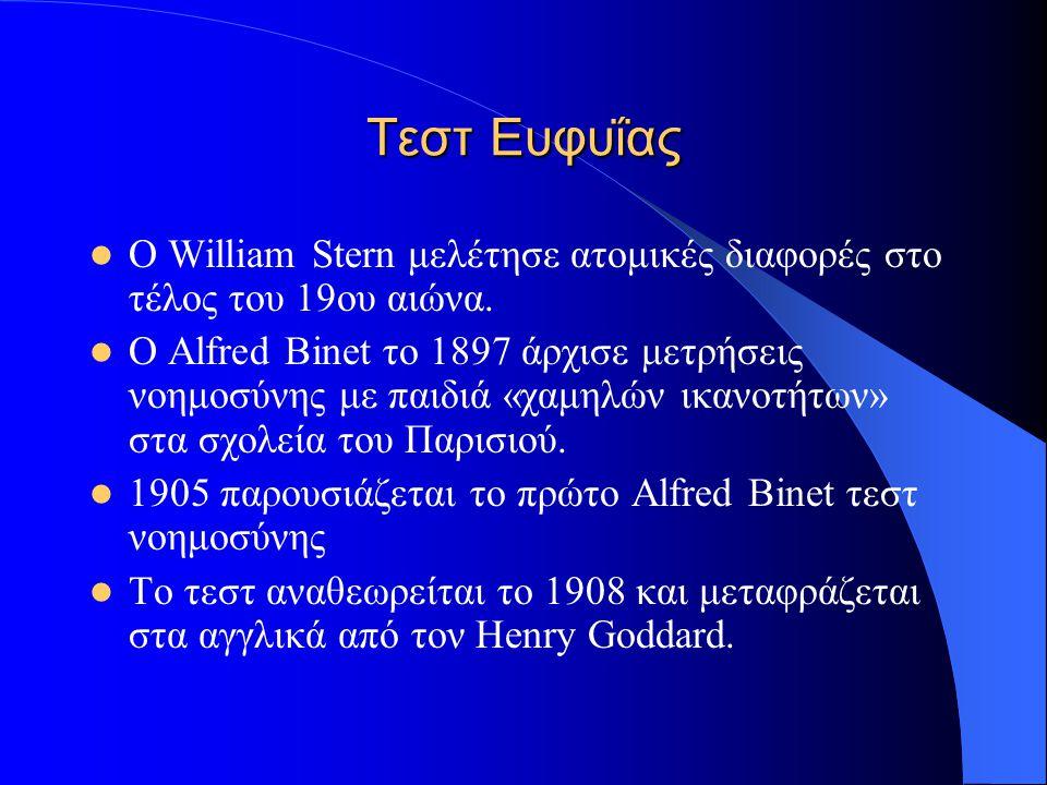 Τεστ Ευφυΐας Ο William Stern μελέτησε ατομικές διαφορές στο τέλος του 19ου αιώνα. Ο Alfred Binet το 1897 άρχισε μετρήσεις νοημοσύνης με παιδιά «χαμηλώ