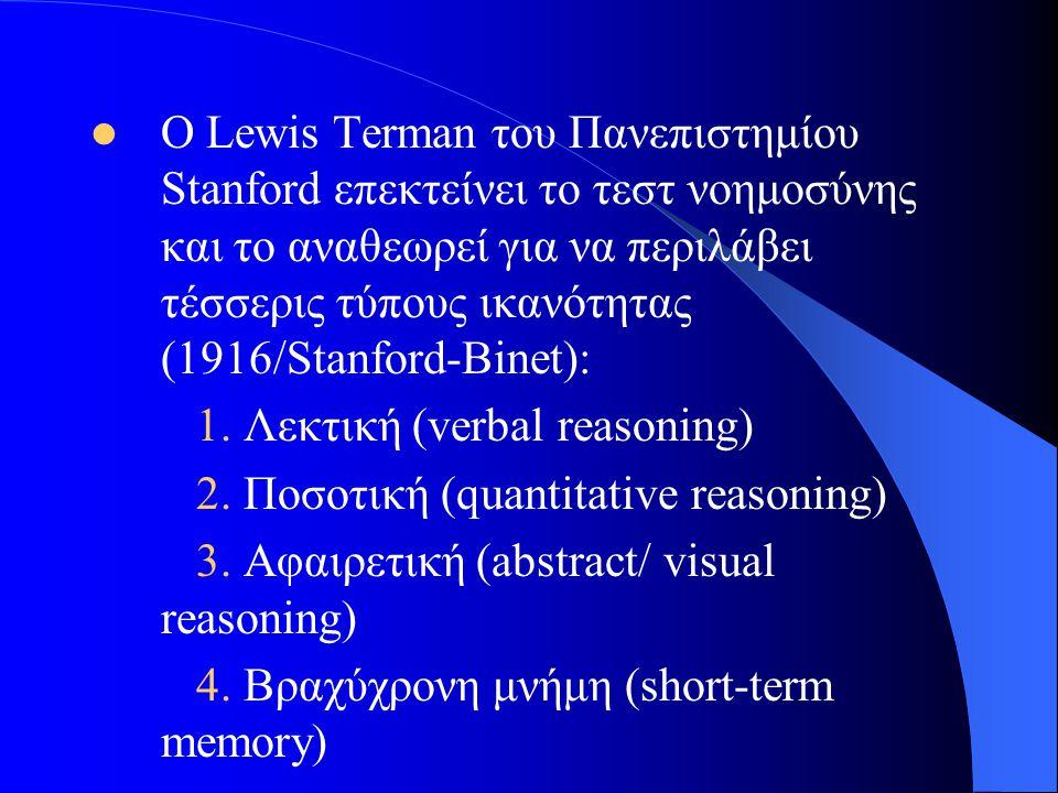 Ο Lewis Terman του Πανεπιστημίου Stanford επεκτείνει το τεστ νοημοσύνης και το αναθεωρεί για να περιλάβει τέσσερις τύπους ικανότητας (1916/Stanford-Bi