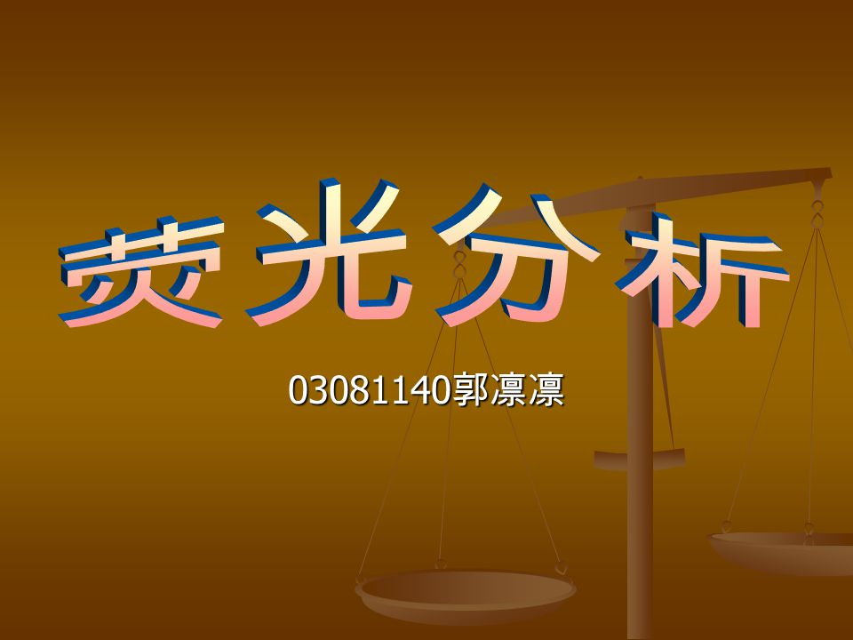 03081140 郭凛凛