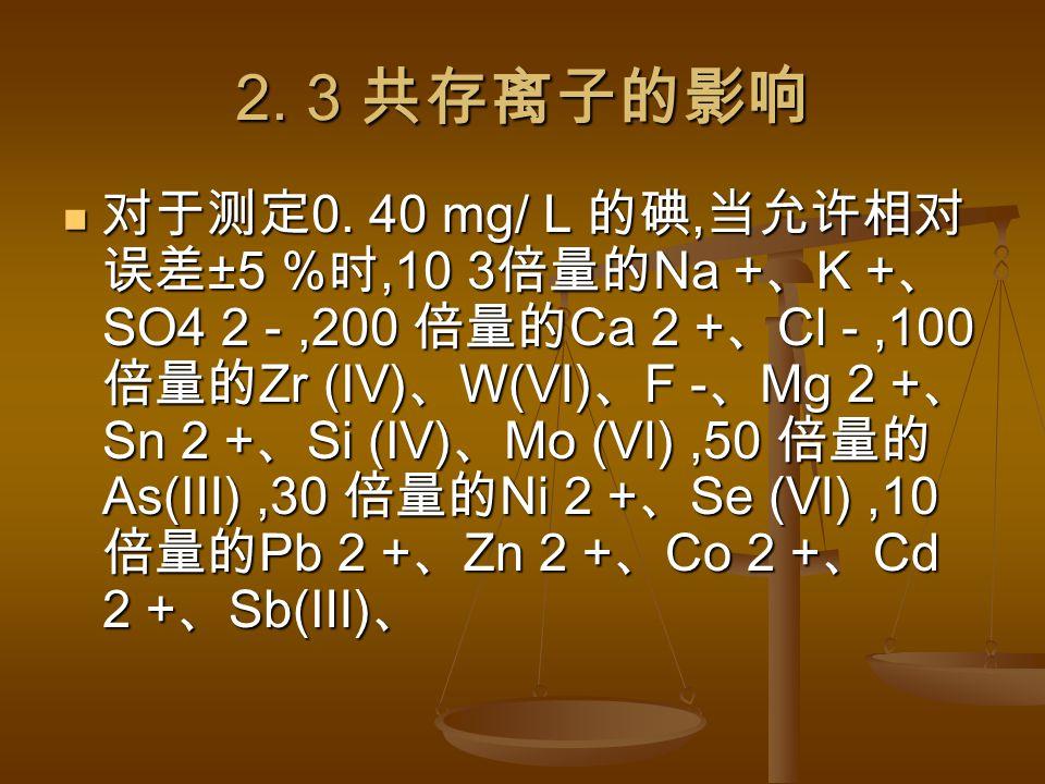 2. 3 共存离子的影响 对于测定 0.
