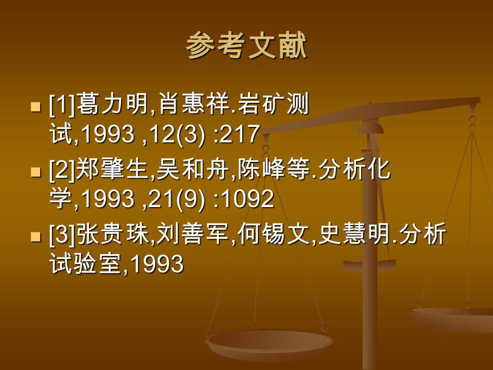 参考文献 [1] 葛力明, 肖惠祥. 岩矿测 试,1993,12(3) :217 [1] 葛力明, 肖惠祥.