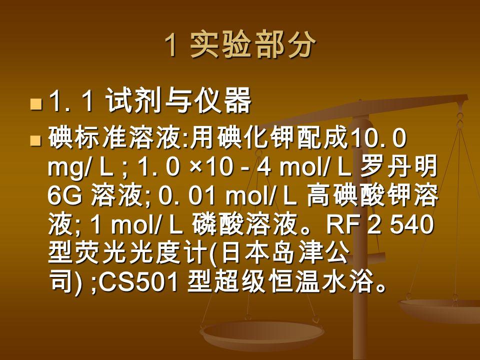 1 实验部分 1. 1 试剂与仪器 1. 1 试剂与仪器 碘标准溶液 : 用碘化钾配成 10. 0 mg/ L ; 1.