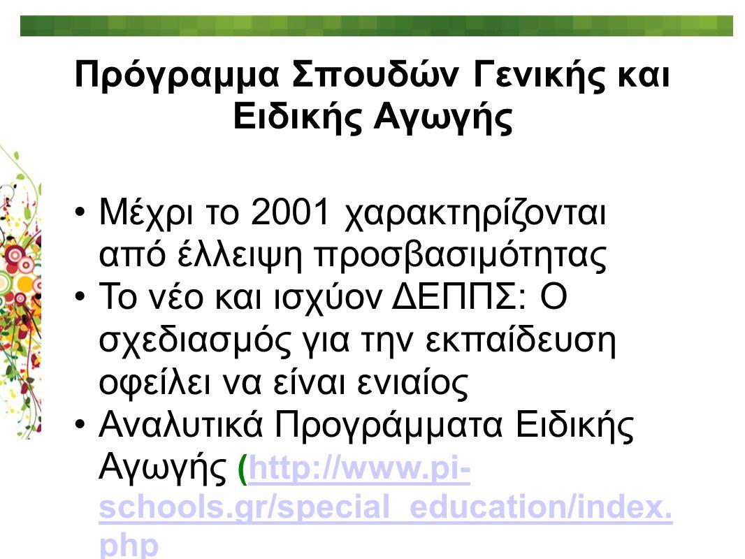 Πρόγραμμα Σπουδών Γενικής και Ειδικής Αγωγής Μέχρι το 2001 χαρακτηρίζονται από έλλειψη προσβασιμότητας Το νέο και ισχύον ΔΕΠΠΣ: Ο σχεδιασμός για την ε