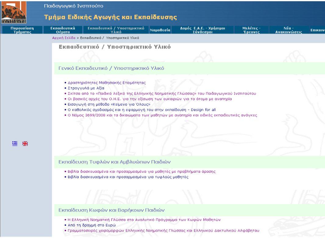 Αξιοποίηση Νέων Τεχνολογιών στην Ειδική Αγωγή Πολυμεσικά Λεξικά Ελληνικής Νοηματικής Γλώσσας Από την Δραχμή στο Ευρώ Λογισμικό ανίχνευσης μαθητών με πιθανές μαθησιακές δυσκολίες Η αξιοποίηση των νέων τεχνολογιών στην παραγωγή υλικού για τους αμβλύωπες μαθητές