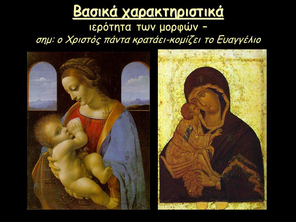 Βασικά χαρακτηριστικά Βασικά χαρακτηριστικά ιερότητα των μορφών – σημ: ο Χριστός πάντα κρατάει-κομίζει το Ευαγγέλιο