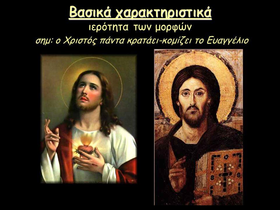 Βασικά χαρακτηριστικά Βασικά χαρακτηριστικά ιερότητα των μορφών σημ: ο Χριστός πάντα κρατάει-κομίζει το Ευαγγέλιο