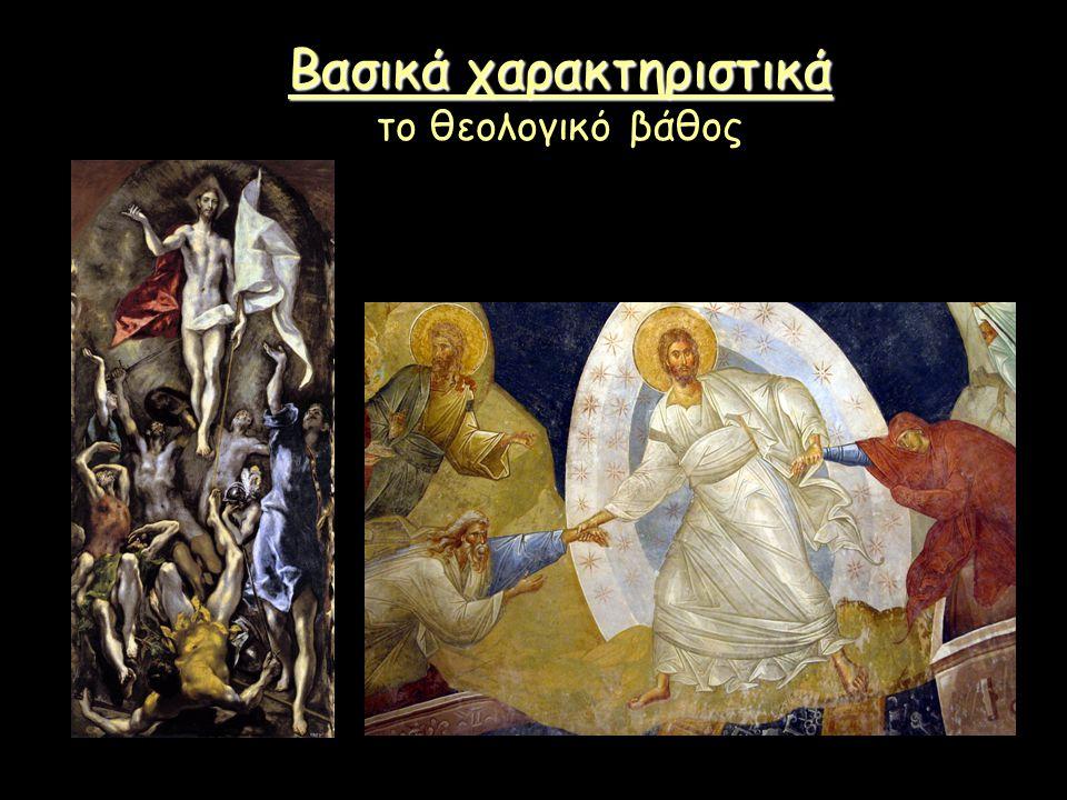 Βασικά χαρακτηριστικά Βασικά χαρακτηριστικά το θεολογικό βάθος