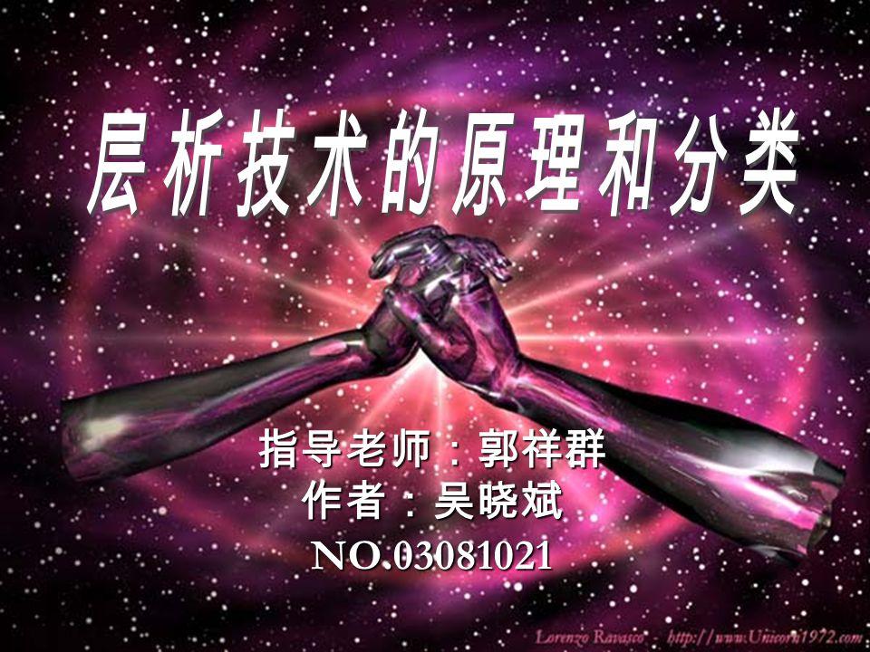 指导老师:郭祥群作者:吴晓斌NO.03081021