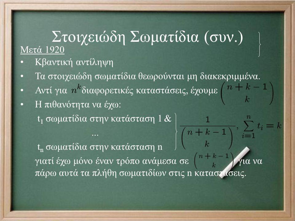 Στοιχειώδη Σωματίδια (συν.) Κβαντική αντίληψη Τα στοιχειώδη σωματίδια θεωρούνται μη διακεκριμμένα. Αντί για διαφορετικές καταστάσεις, έχουμε Η πιθανότ