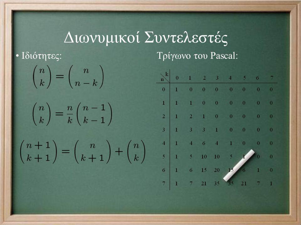 Διωνυμικοί Συντελεστές Ιδιότητες: Τρίγωνο του Pascal:
