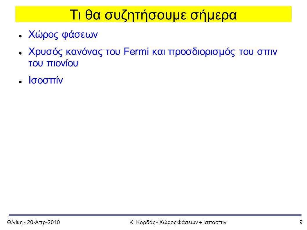 Θ/νίκη - 20-Απρ-2010Κ.
