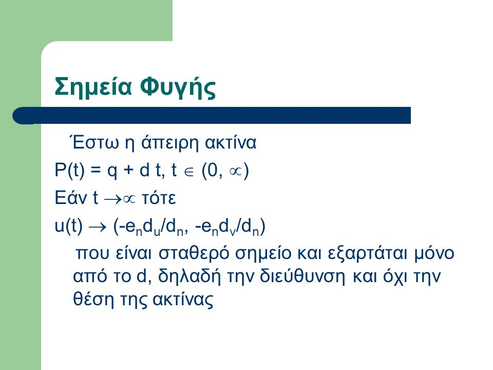 Σημεία Φυγής Έστω η άπειρη ακτίνα P(t) = q + d t, t  (0,  ) Εάν t  τότε u(t)  (-e n d u /d n, -e n d v /d n ) που είναι σταθερό σημείο και εξαρτάται μόνο από το d, δηλαδή την διεύθυνση και όχι την θέση της ακτίνας
