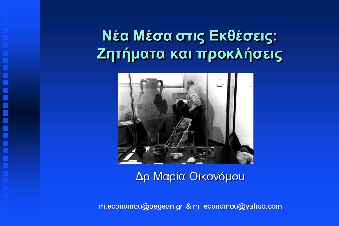 Νέα Μέσα στις Εκθέσεις: Ζητήματα και προκλήσεις Δρ Μαρία Οικονόμου m.economou@aegean.gr & m_economou@yahoo.com