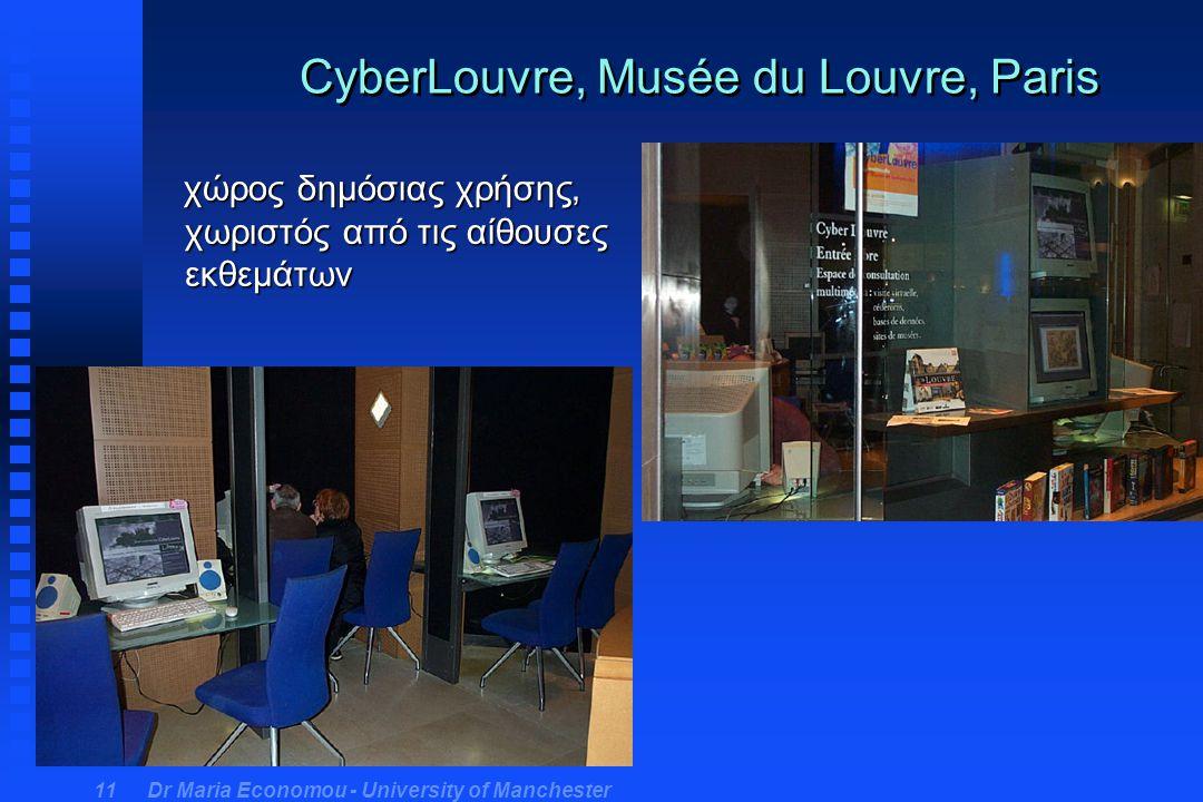 Dr Maria Economou - University of Manchester 11 CyberLouvre, Musée du Louvre, Paris χώρος δημόσιας χρήσης, χωριστός από τις αίθουσες εκθεμάτων χώρος δημόσιας χρήσης, χωριστός από τις αίθουσες εκθεμάτων