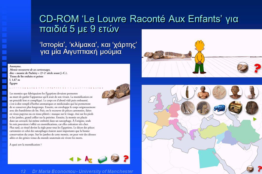 Dr Maria Economou - University of Manchester 12 CD-ROM 'Le Louvre Raconté Aux Enfants' για παιδιά 5 με 9 ετών 'Ιστορία', 'κλίμακα', και 'χάρτης' για μία Αιγυπτιακή μούμια 'Ιστορία', 'κλίμακα', και 'χάρτης' για μία Αιγυπτιακή μούμια