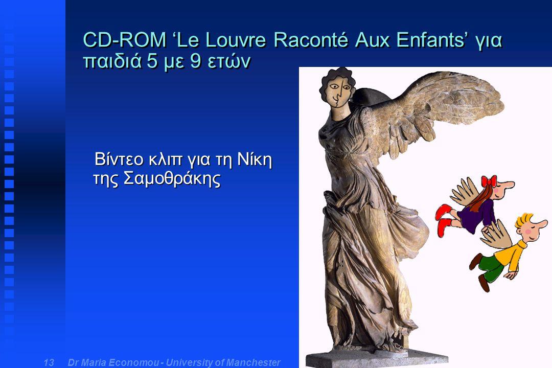 Dr Maria Economou - University of Manchester 13 CD-ROM 'Le Louvre Raconté Aux Enfants' για παιδιά 5 με 9 ετών Βίντεο κλιπ για τη Νίκη της Σαμοθράκης Βίντεο κλιπ για τη Νίκη της Σαμοθράκης Kelvingrove