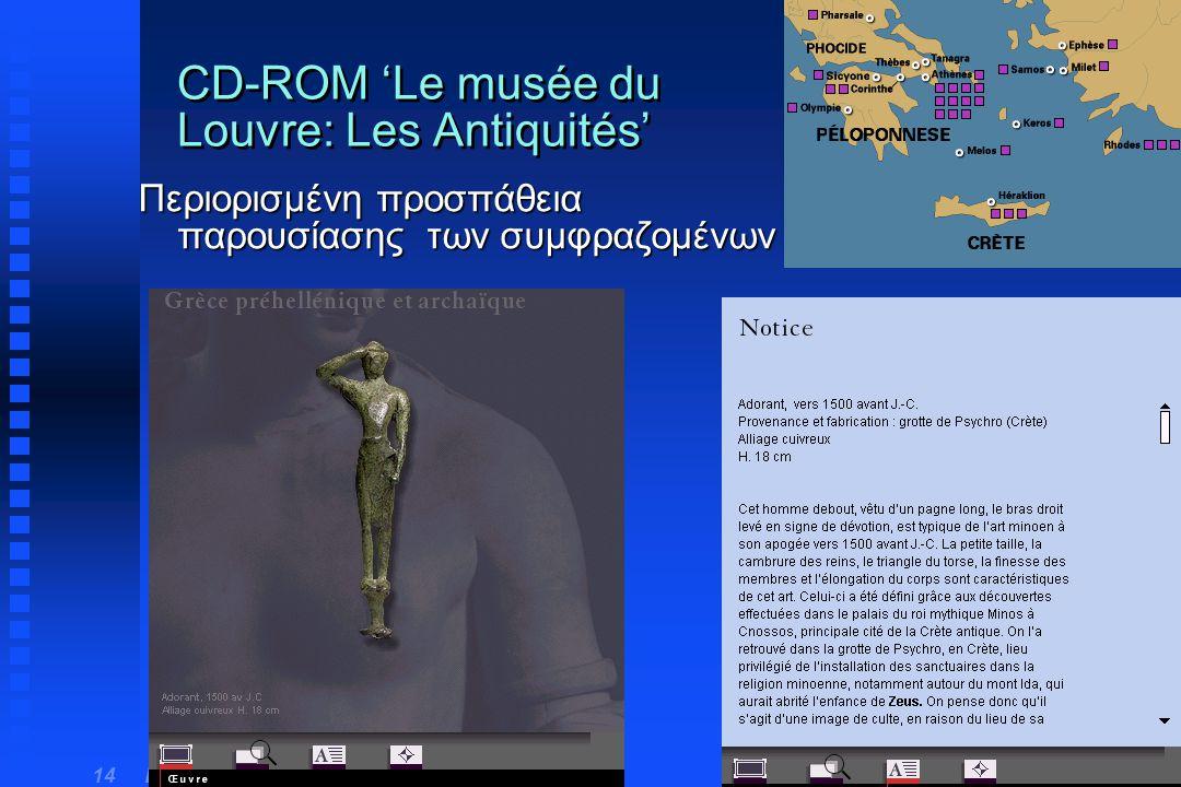 Dr Maria Economou - University of Manchester 14 CD-ROM 'Le musée du Louvre: Les Antiquités' Περιορισμένη προσπάθεια παρουσίασης των συμφραζομένων