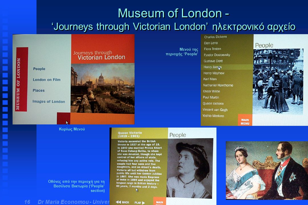 Dr Maria Economou - University of Manchester 16 Museum of London - 'Journeys through Victorian London' ηλεκτρονικό αρχείο n No Κυρίως Μενού Μενού της
