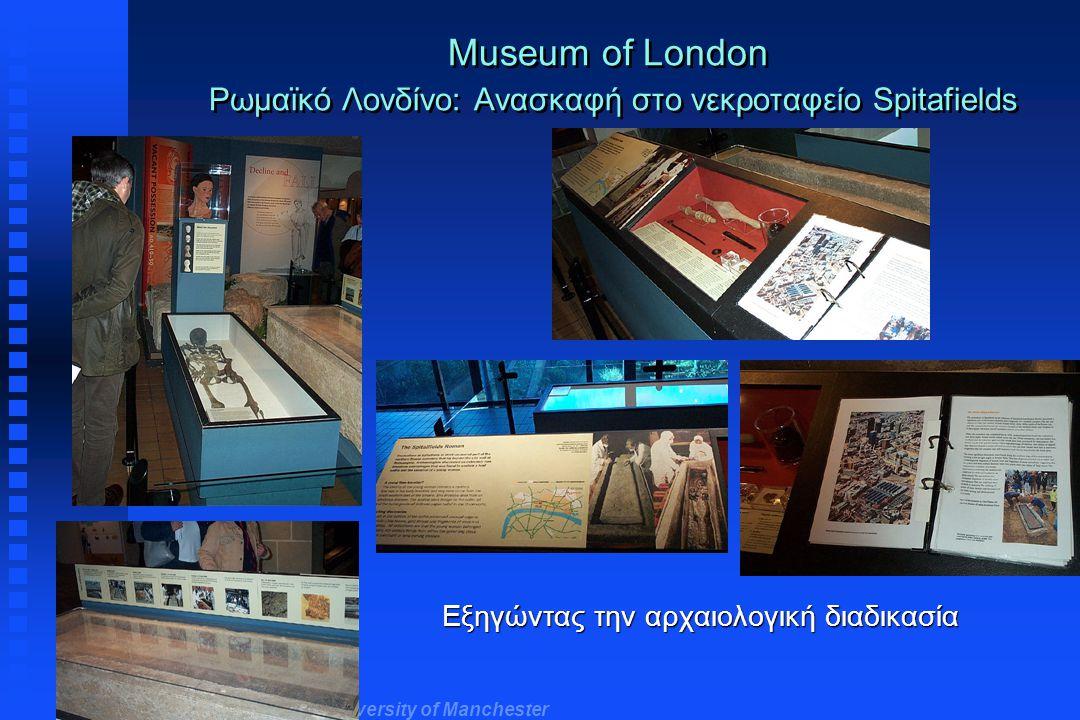 Dr Maria Economou - University of Manchester 20 Museum of London Ρωμαϊκό Λονδίνο: Ανασκαφή στο νεκροταφείο Spitafields Εξηγώντας την αρχαιολογική διαδικασία
