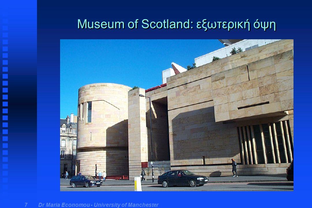 Dr Maria Economou - University of Manchester 7 Museum of Scotland: εξωτερική όψη