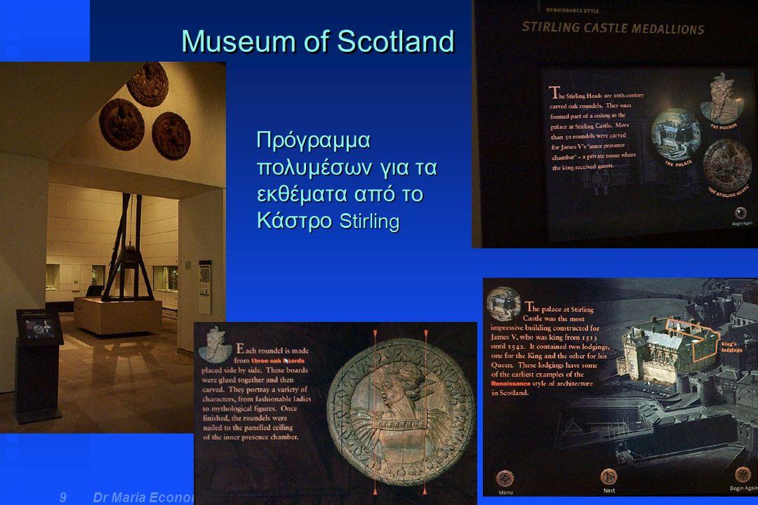 Dr Maria Economou - University of Manchester 10 Museum of Scotland ExhibIT gallery ExhibIT gallery και μενού επιλογών για εξερεύνηση των προγραμμάτων πολυμέσων που χρησιμοποιούνται και στις εκθέσεις του Μουσείου και μενού επιλογών για εξερεύνηση των προγραμμάτων πολυμέσων που χρησιμοποιούνται και στις εκθέσεις του Μουσείου