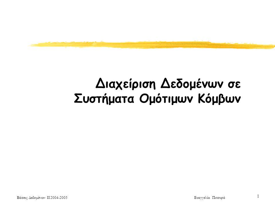 Βάσεις Δεδομένων ΙΙ 2004-2005 Ευαγγελία Πιτουρά 1 Διαχείριση Δεδομένων σε Συστήματα Ομότιμων Κόμβων