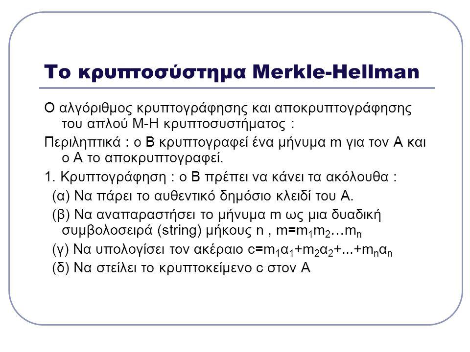 Το κρυπτοσύστημα Merkle-Hellman O αλγόριθμος κρυπτογράφησης και αποκρυπτογράφησης του απλού Μ-Η κρυπτοσυστήματος : Περιληπτικά : ο Β κρυπτογραφεί ένα