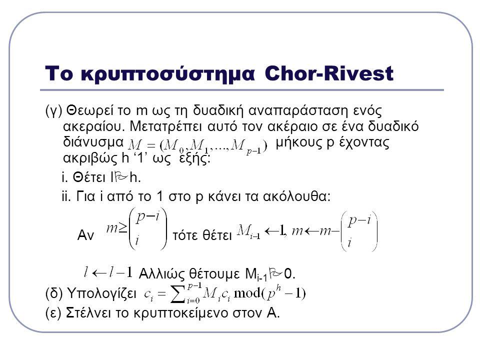 Το κρυπτοσύστημα Chor-Rivest (γ) Θεωρεί το m ως τη δυαδική αναπαράσταση ενός ακεραίου. Μετατρέπει αυτό τον ακέραιο σε ένα δυαδικό διάνυσμα μήκους p έχ