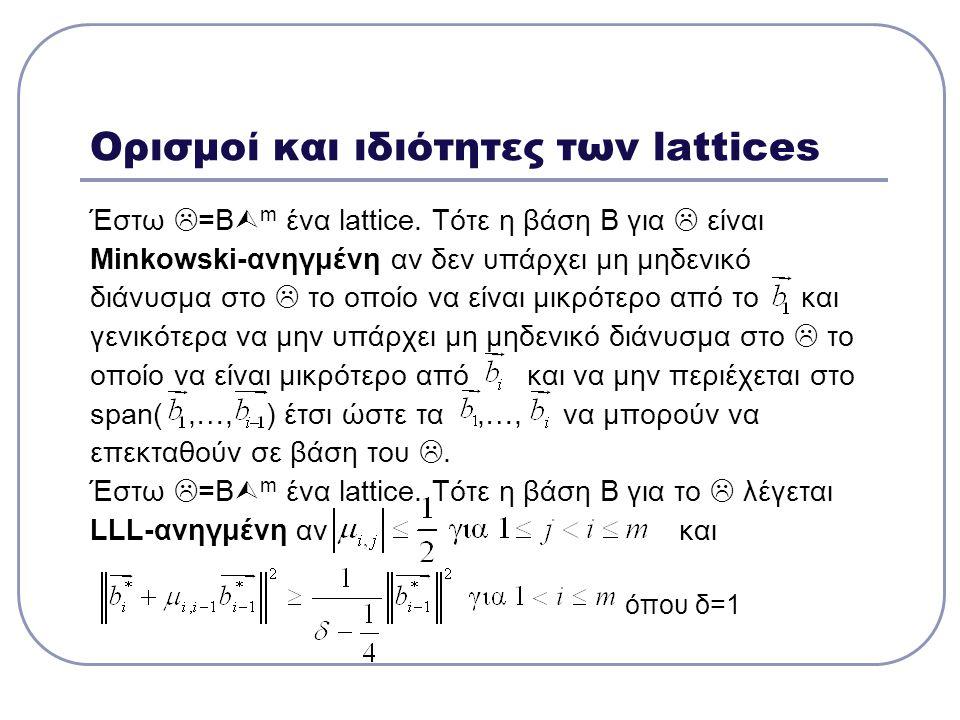 Ορισμοί και ιδιότητες των lattices Έστω  =Β  m ένα lattice. Τότε η βάση Β για  είναι Minkowski-ανηγμένη αν δεν υπάρχει μη μηδενικό διάνυσμα στο  τ
