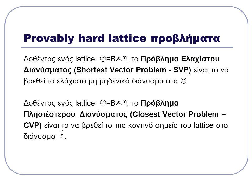 Provably hard lattice προβλήματα Δοθέντος ενός lattice  =Β  m, το Πρόβλημα Ελαχίστου Διανύσματος (Shortest Vector Problem - SVP) είναι το να βρεθεί