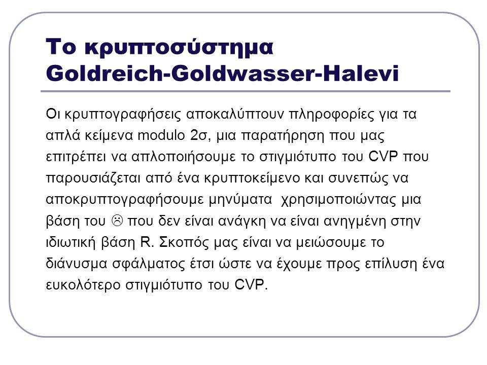 Το κρυπτοσύστημα Goldreich-Goldwasser-Halevi Oι κρυπτογραφήσεις αποκαλύπτουν πληροφορίες για τα απλά κείμενα modulo 2σ, μια παρατήρηση που μας επιτρέπ