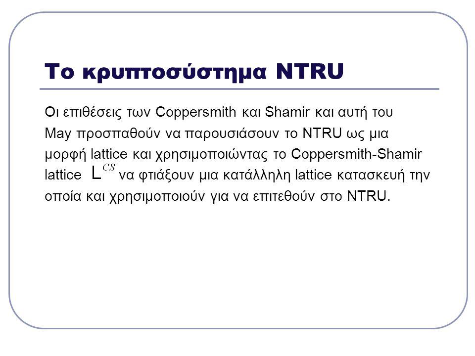Το κρυπτοσύστημα NTRU Οι επιθέσεις των Coppersmith και Shamir και αυτή του May προσπαθούν να παρουσιάσουν το NTRU ως μια μορφή lattice και χρησιμοποιώ