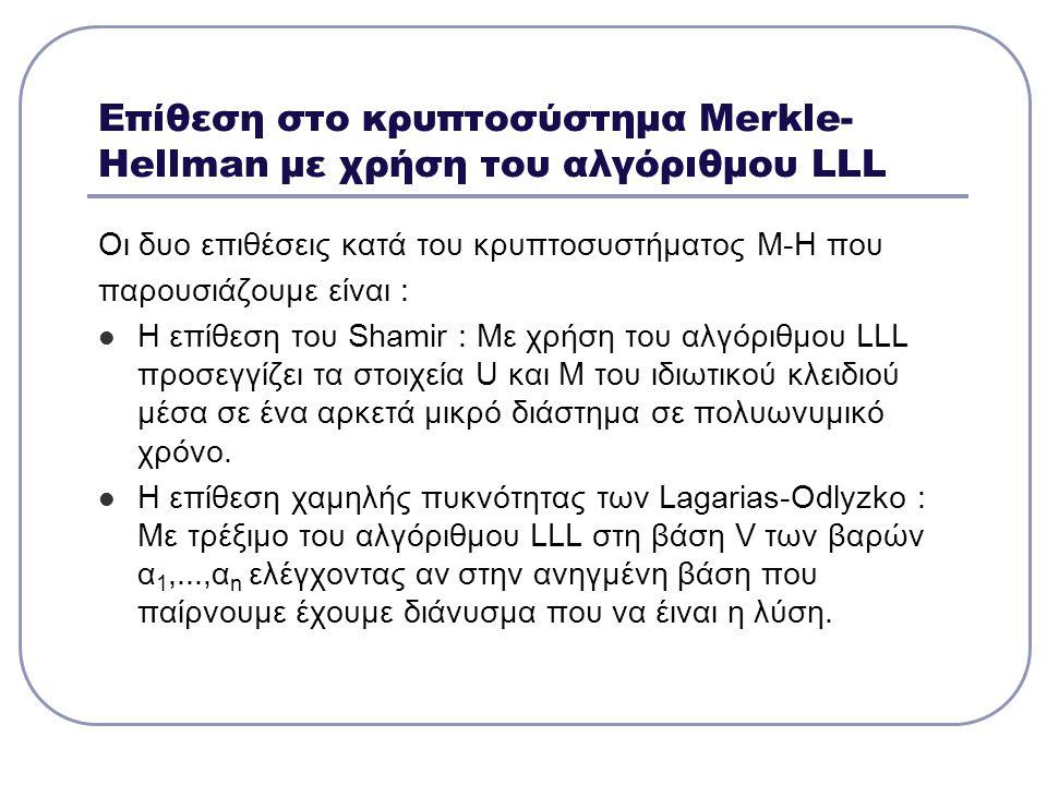 Επίθεση στο κρυπτοσύστημα Μerkle- Hellman με χρήση του αλγόριθμου LLL Οι δυο επιθέσεις κατά του κρυπτοσυστήματος Μ-Η που παρουσιάζουμε είναι : Η επίθε