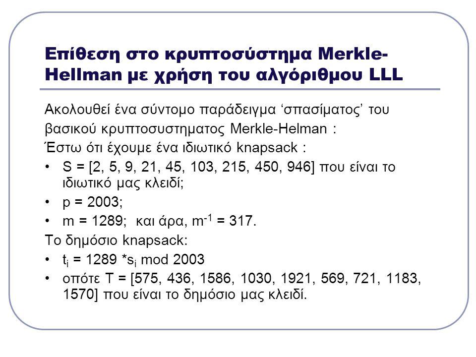 Επίθεση στο κρυπτοσύστημα Μerkle- Hellman με χρήση του αλγόριθμου LLL Ακολουθεί ένα σύντομο παράδειγμα 'σπασίματος' του βασικού κρυπτοσυστηματος Merkl