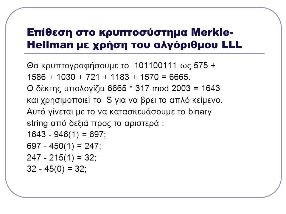 Επίθεση στο κρυπτοσύστημα Μerkle- Hellman με χρήση του αλγόριθμου LLL Θα κρυπτογραφήσουμε το 101100111 ως 575 + 1586 + 1030 + 721 + 1183 + 1570 = 6665