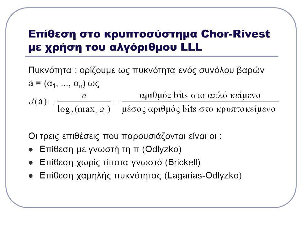 Επίθεση στο κρυπτοσύστημα Chor-Rivest με χρήση του αλγόριθμου LLL Πυκνότητα : ορίζουμε ως πυκνότητα ενός συνόλου βαρών a = (α 1,..., α n ) ως Οι τρεις