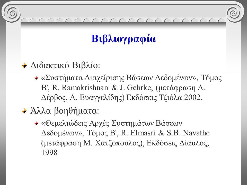 Βιβλιογραφία Διδακτικό Βιβλίο: «Συστήματα Διαχείρισης Βάσεων Δεδομένων», Τόμος Β , R.