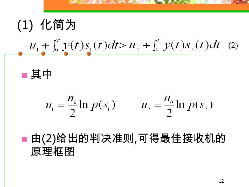 11 不等式两边取对数 反之 判为 S 2 假设 S 1 (t), S 2 (t) 持续时间为 (0,T), 具有 相同的能量 判为 S 1 (1)