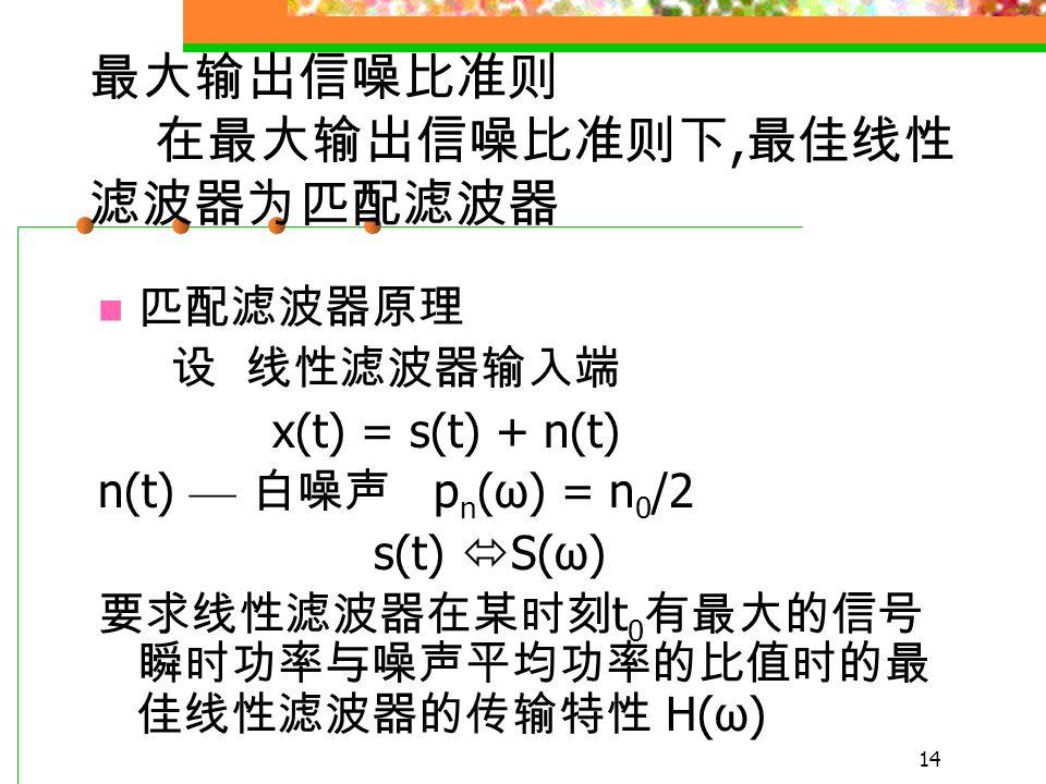 13 相乘器积分器相加器 S 1 (t) U1U1 相乘器积分器相加器 S 2 (t) U2U2 比较器 y(t) 输出 P(S 1 ) = P(S 2 ) 时, 不要该部分 相关检测器