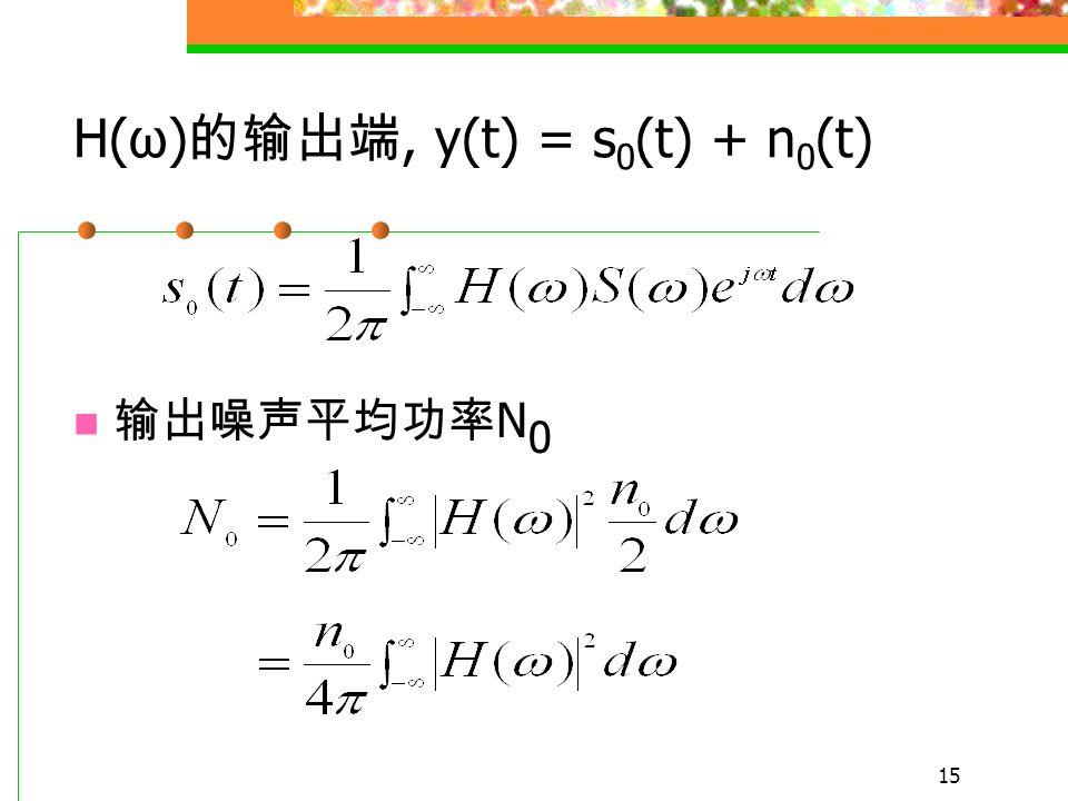 14 最大输出信噪比准则 在最大输出信噪比准则下, 最佳线性 滤波器为匹配滤波器 匹配滤波器原理 设 线性滤波器输入端 x(t) = s(t) + n(t) n(t) — 白噪声 p n (ω) = n 0 /2 s(t)  S(ω) 要求线性滤波器在某时刻 t 0 有最大的信号 瞬时功率与噪声平均功率的比值时的最 佳线性滤波器的传输特性 H(ω)