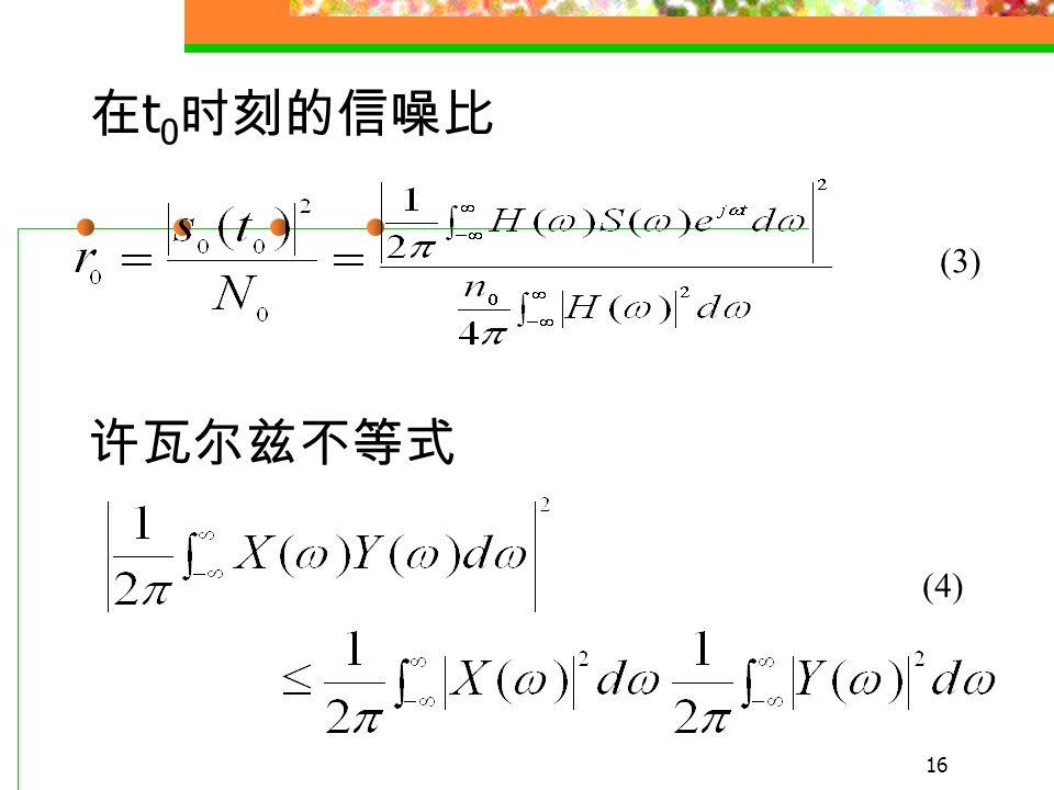 15 H(ω) 的输出端, y(t) = s 0 (t) + n 0 (t) 输出噪声平均功率 N 0