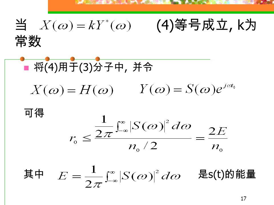 16 在 t 0 时刻的信噪比 许瓦尔兹不等式 (3) (4)